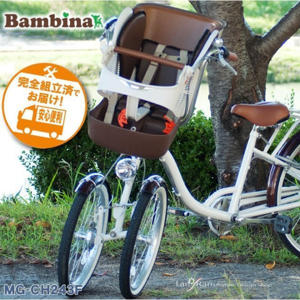 三輪自転車 前二輪 バンビーナ ミムゴ 子供乗せ 自転車 2人乗り 三輪 自転車 前輪二輪 ママチャリ|lanran|04