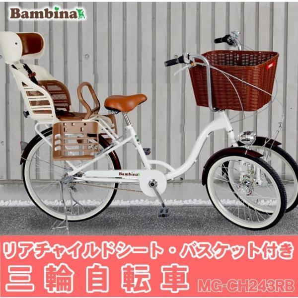 三輪自転車 子供乗せ 前輪二輪  ママチャリ 自転車 2人乗り バンビーナ ミムゴ 三輪 自転車|lanran