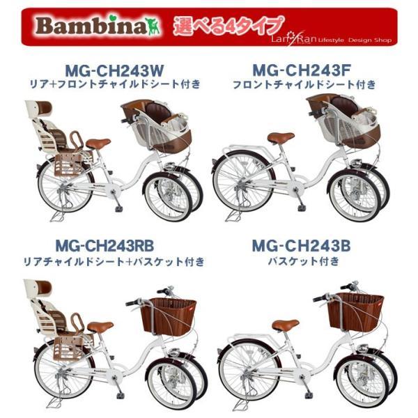 三輪自転車 子供乗せ 前輪二輪  ママチャリ 自転車 2人乗り バンビーナ ミムゴ 三輪 自転車|lanran|12