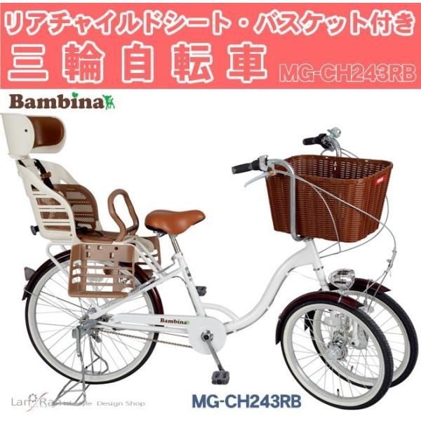 三輪自転車 子供乗せ 前輪二輪  ママチャリ 自転車 2人乗り バンビーナ ミムゴ 三輪 自転車|lanran|03