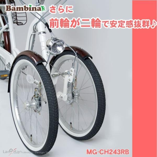 三輪自転車 子供乗せ 前輪二輪  ママチャリ 自転車 2人乗り バンビーナ ミムゴ 三輪 自転車|lanran|07