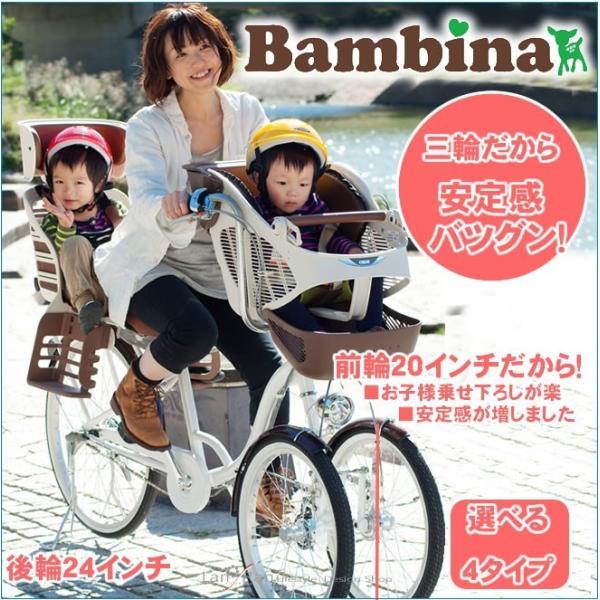 三輪自転車 子供乗せ 前二輪 バンビーナ ミムゴ  ママチャリ 三輪 自転車 3人乗り|lanran