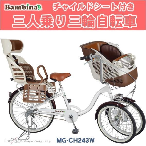 三輪自転車 子供乗せ 前二輪 バンビーナ ミムゴ  ママチャリ 三輪 自転車 3人乗り|lanran|02