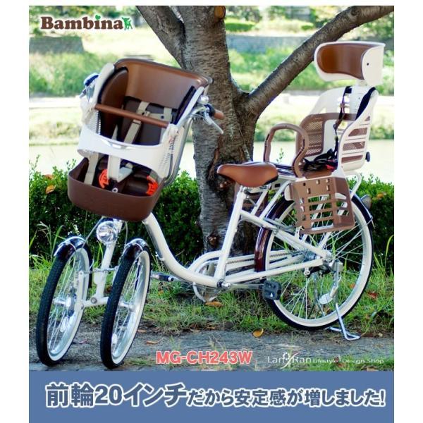 三輪自転車 子供乗せ 前二輪 バンビーナ ミムゴ  ママチャリ 三輪 自転車 3人乗り|lanran|04
