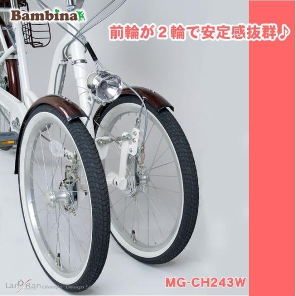 三輪自転車 子供乗せ 前二輪 バンビーナ ミムゴ  ママチャリ 三輪 自転車 3人乗り|lanran|07