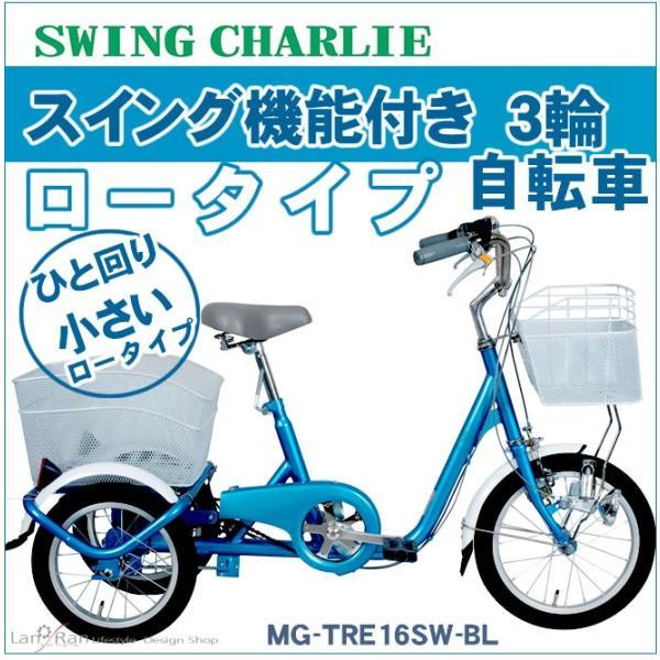 三輪自転車  大人用三輪車  自転車 ミムゴ スイングチャーリー ロータイプ 高齢者 シニア|lanran