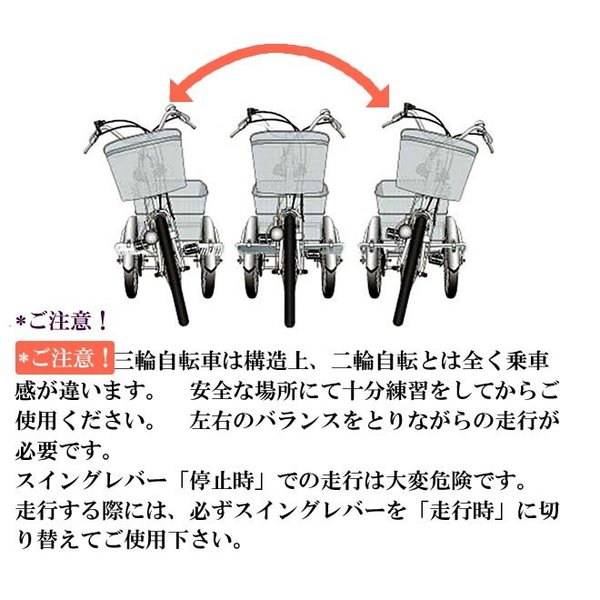 三輪自転車  大人用三輪車  自転車 ミムゴ スイングチャーリー ロータイプ 高齢者 シニア|lanran|11