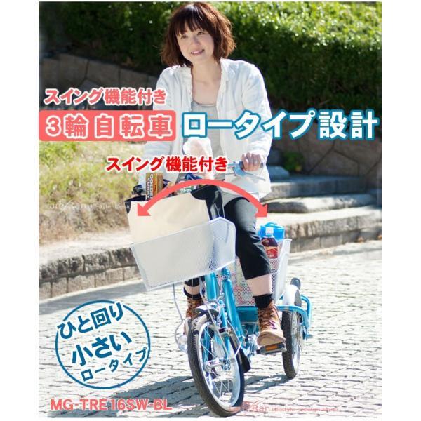 三輪自転車  大人用三輪車  自転車 ミムゴ スイングチャーリー ロータイプ 高齢者 シニア|lanran|03