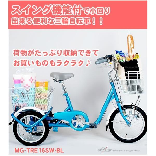 三輪自転車  大人用三輪車  自転車 ミムゴ スイングチャーリー ロータイプ 高齢者 シニア|lanran|07