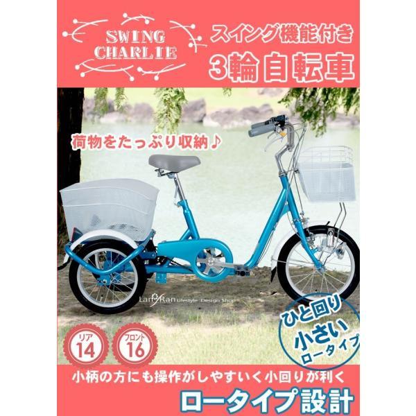 三輪自転車  大人用三輪車  自転車 ミムゴ スイングチャーリー ロータイプ 高齢者 シニア|lanran|08