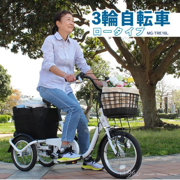 大人用三輪車 三輪自転車 自転車 ミムゴ スイングチャーリー ロータイプ 高齢者 シニア|lanran