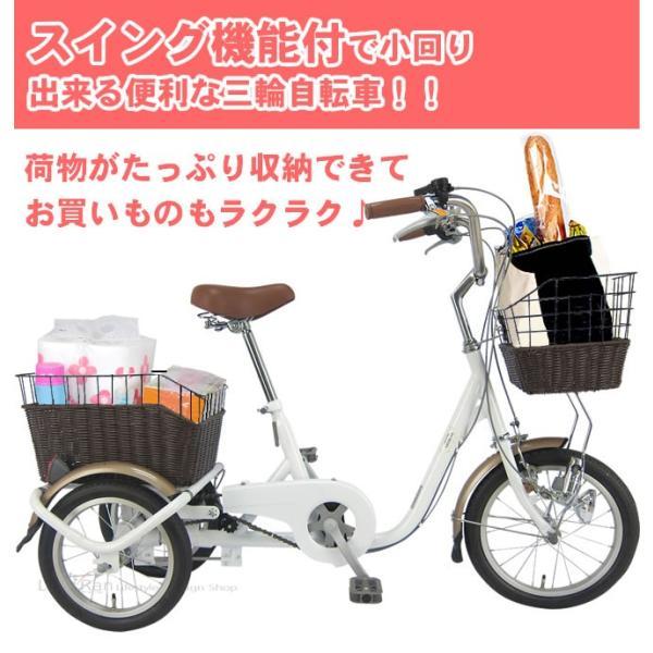 大人用三輪車 三輪自転車 自転車 ミムゴ スイングチャーリー ロータイプ 高齢者 シニア|lanran|02
