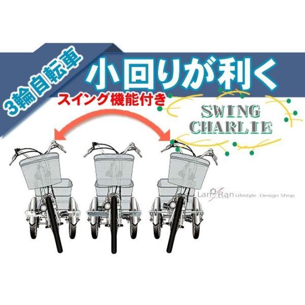 大人用三輪車 三輪自転車 自転車 ミムゴ スイングチャーリー ロータイプ 高齢者 シニア|lanran|09