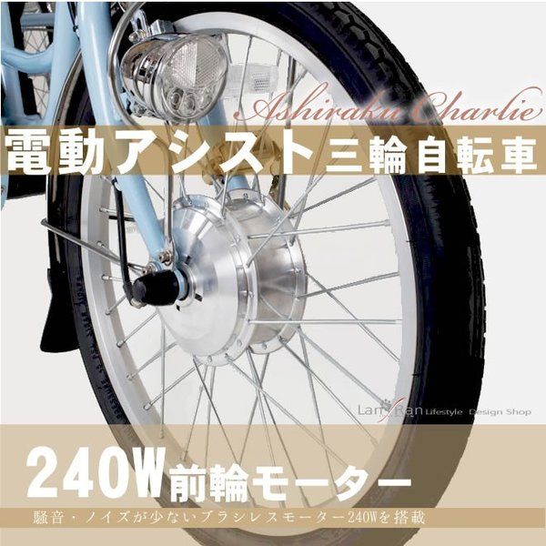 電動アシスト自転車 三輪 電動自転車 三輪自転車 大人用 アシらくチャーリー ミムゴ シニア 人気 ランキング|lanran|12