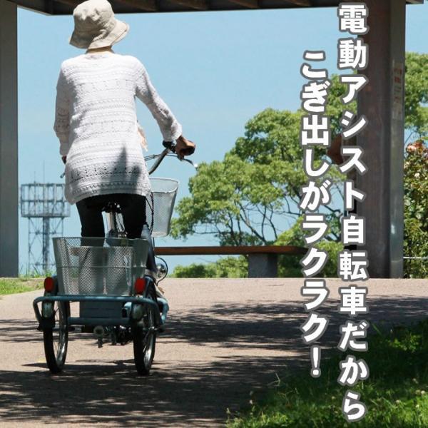 電動アシスト自転車 三輪 電動自転車 三輪自転車 大人用 アシらくチャーリー ミムゴ 高齢者 シニア 人気 ランキング|lanran|04