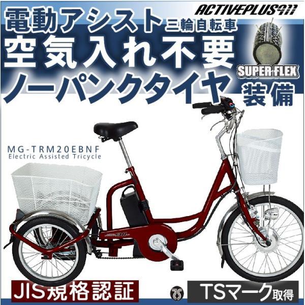 電動アシスト 三輪自転車  電動 三輪車  大人用 高齢者 ノーパンクタイヤ シニア ミムゴ