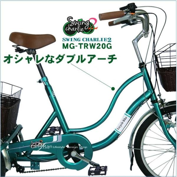 三輪自転車  大人用 三輪車 シニア 自転車 20インチ/16インチ ミムゴ スイングチャーリー2|lanran|03