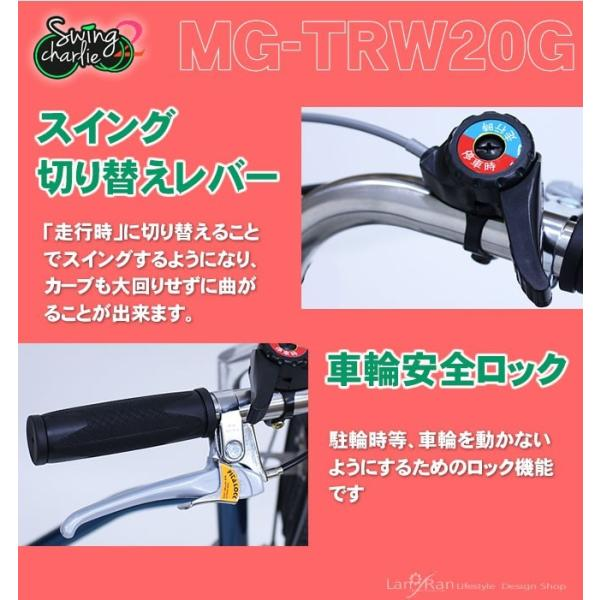 三輪自転車  大人用 三輪車 シニア 自転車 20インチ/16インチ ミムゴ スイングチャーリー2|lanran|08
