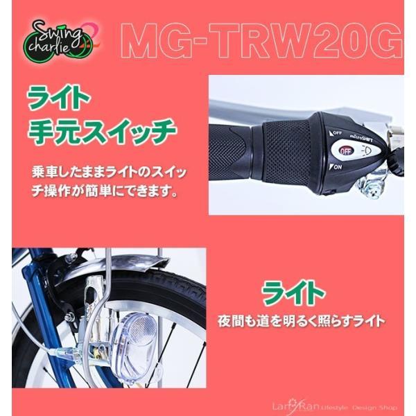 三輪自転車  大人用三輪車  ミムゴ スイングチャーリー2 SWING CHARLIE2 MG-TRW20E|lanran|09