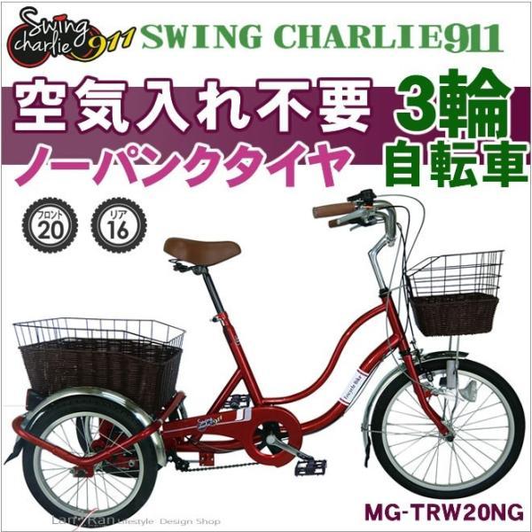 大人用三輪車 三輪自転車 シニア 自転車 ミムゴ スイングチャーリー  911 ノーパンク|lanran