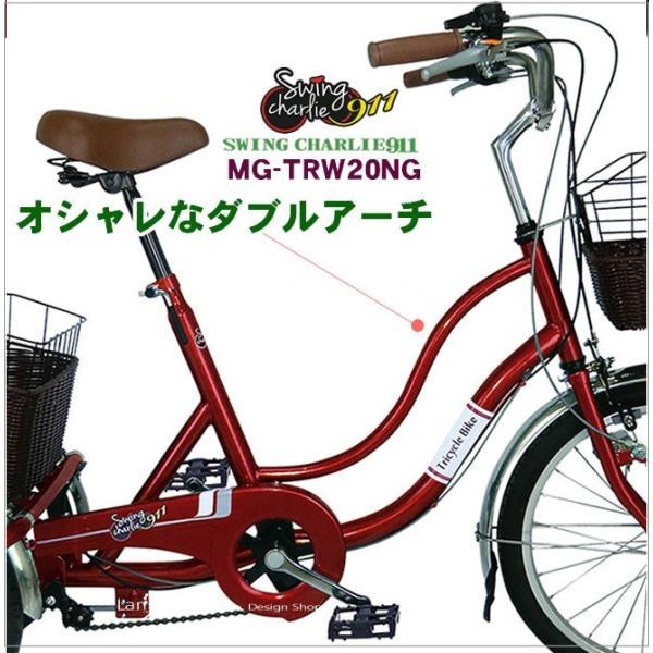 大人用三輪車 三輪自転車 シニア 自転車 ミムゴ スイングチャーリー  911 ノーパンク|lanran|03