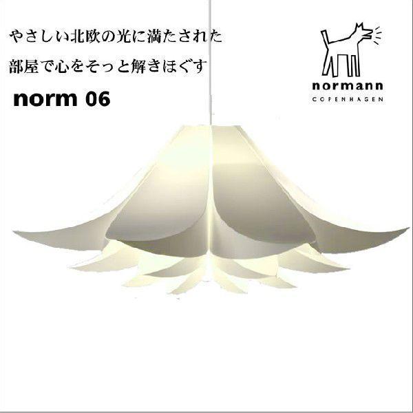 ノーマン コペンハーゲン ノーム06 北欧 ペンダントライト シェード