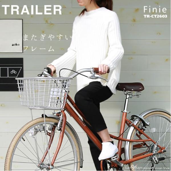 シティサイクル 26インチ 自転車 シマノ6段変速 おしゃれ ママチャリ シティバイク TRAILER トレイラー 前カゴ・ロック付き|lanran