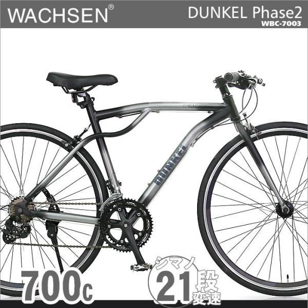 クロスバイク 700C  軽量 アルミフレーム 自転車 シマノ21段変速 WACHSEN ヴァクセン|lanran