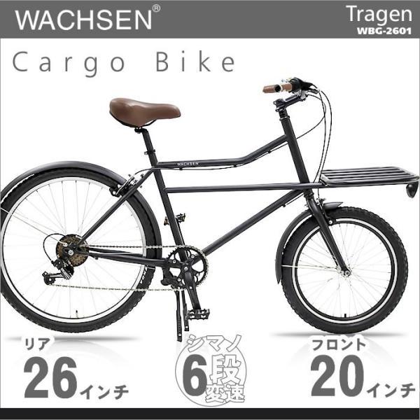シティサイクル 26インチ カーゴバイク 自転車 シマノ6段変速 おしゃれ WACHSEN ヴァクセン 前輪20インチ lanran 02