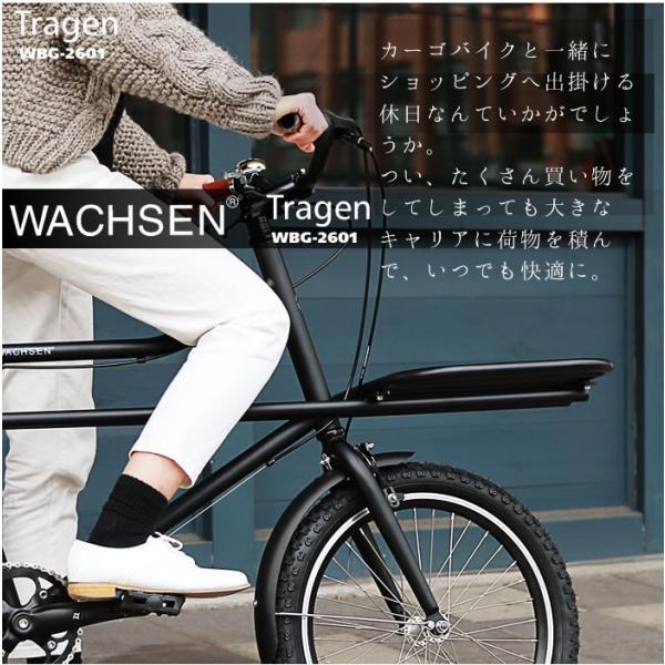 シティサイクル 26インチ カーゴバイク 自転車 シマノ6段変速 おしゃれ WACHSEN ヴァクセン 前輪20インチ lanran 05
