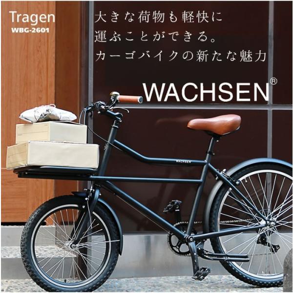 シティサイクル 26インチ カーゴバイク 自転車 シマノ6段変速 おしゃれ WACHSEN ヴァクセン 前輪20インチ lanran 06