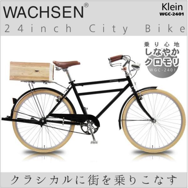 シティサイクル 24インチ 自転車 クロモリ  おしゃれ WACHSEN ヴァクセン シティバイク 木カゴ|lanran|02
