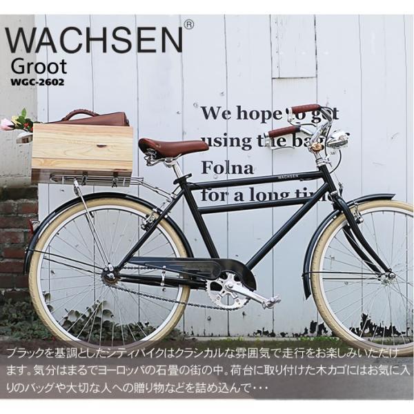 シティサイクル 26インチ 自転車 クロモリ おしゃれ WACHSEN ヴァクセン  シティバイク 木カゴ|lanran|02