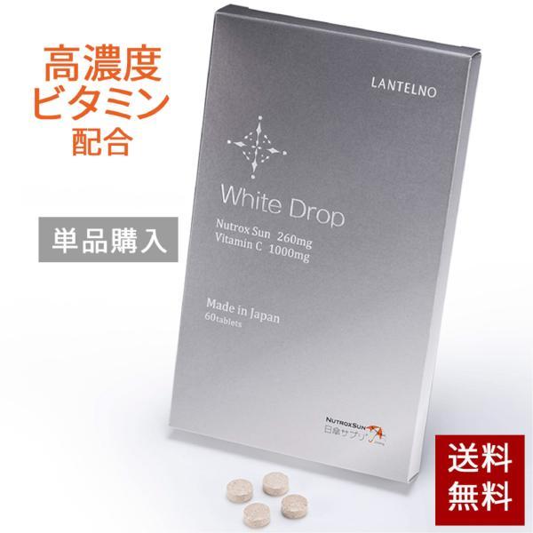 ビタミンC 15000mg ニュートロックスサン 3900mg セラミド リコピン 配合 飲む 日焼け止め サプリ 日本製 紫外線 対策  ランテルノ ホワイトドロップ 1箱 lantelno-store