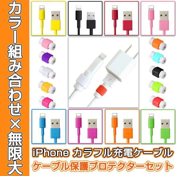 iPhone カラフル充電ケーブル 保護カバー 2個セット ポイント消化 ライトニングケーブル 保護プロテクター 1m 50cm 20cm|lanui