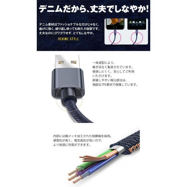 充電器 ケーブル 急速充電 ポイント消化 iPhone Type-C MicroUSB Android 丈夫 保護 デニム かっこいい 1.2m 1.8m|lanui|03