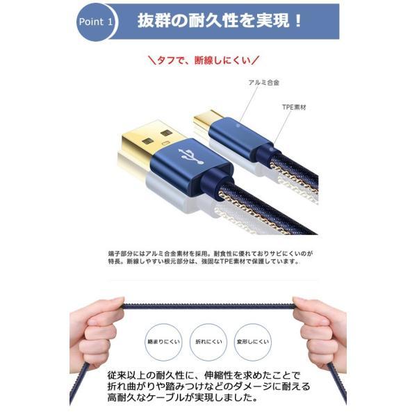 充電器 ケーブル 急速充電 ポイント消化 iPhone Type-C MicroUSB Android 丈夫 保護 デニム かっこいい 1.2m 1.8m|lanui|04