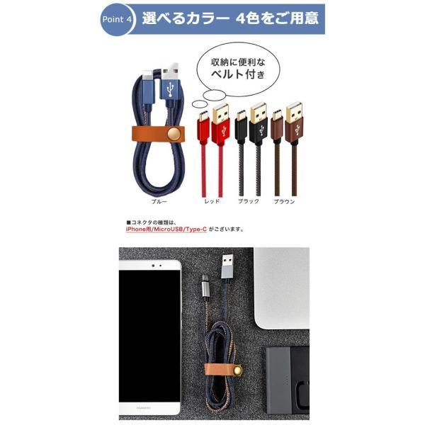 充電器 ケーブル 急速充電 ポイント消化 iPhone Type-C MicroUSB Android 丈夫 保護 デニム かっこいい 1.2m 1.8m|lanui|07