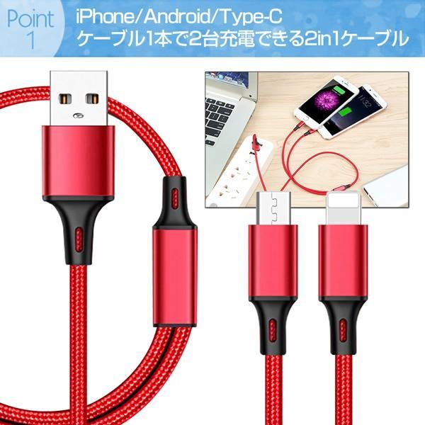 充電ケーブル 2in1 同時充電 スマホ iPhone MicroUSB Type-C アンドロイド タイプC 断線しにくい セット lanui 02