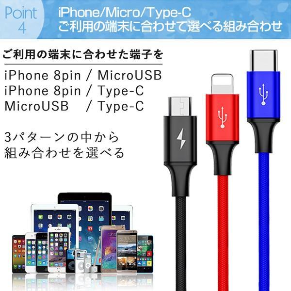 充電ケーブル 2in1 同時充電 スマホ iPhone MicroUSB Type-C アンドロイド タイプC 断線しにくい セット lanui 05