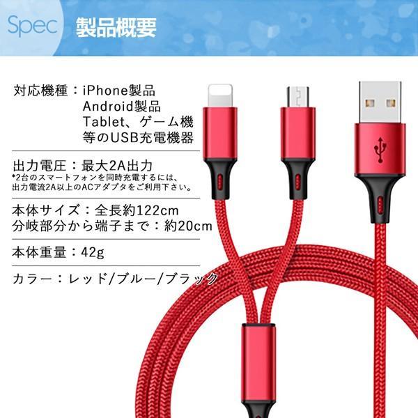 充電ケーブル 2in1 同時充電 スマホ iPhone MicroUSB Type-C アンドロイド タイプC 断線しにくい セット lanui 06