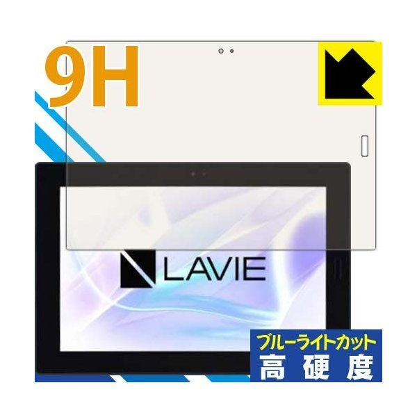 PDA工房 LAVIE First Mobile FM150/PAL 9H高硬度[ブルーライトカット] 保護 フィルム 光沢 日本製
