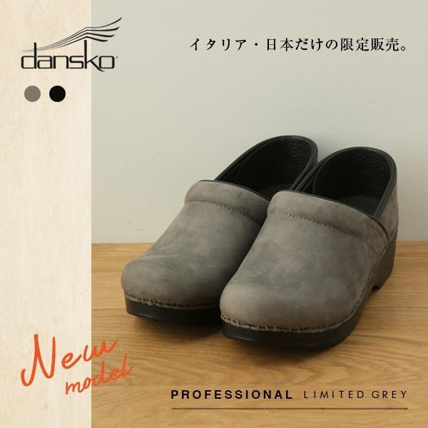 ダンスコ Professional Limited ダンスコ プロフェッショナル リミテッド グレー|lapia