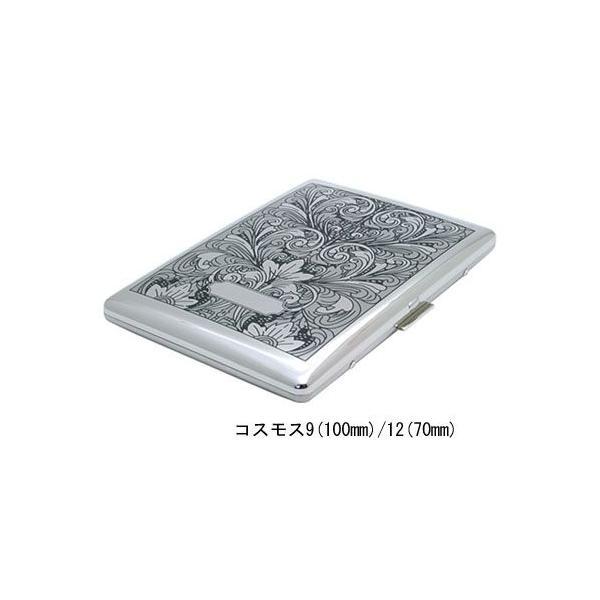シガレット(たばこ)ケース・喫煙具 コスモス9アラベスク(100mm)/12(70mm)
