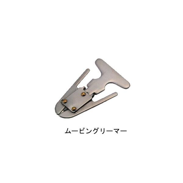 ムービングリーマー 【喫煙具・パイプ用品】