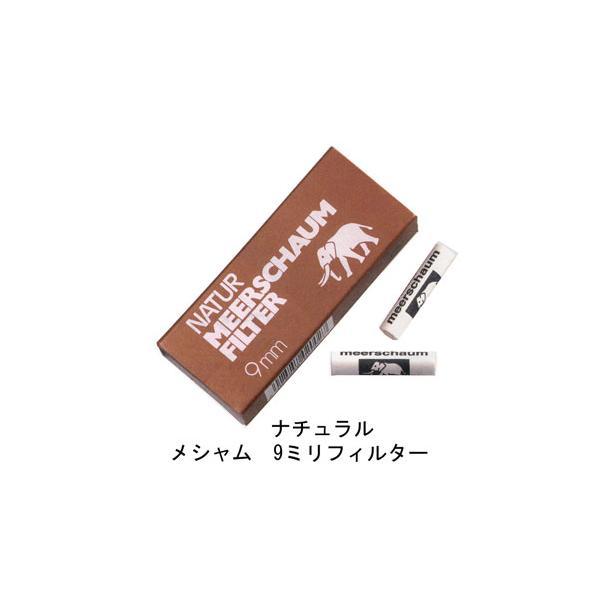ナチュラル・メシャム9ミリフィルター 【喫煙具・パイプ用品】