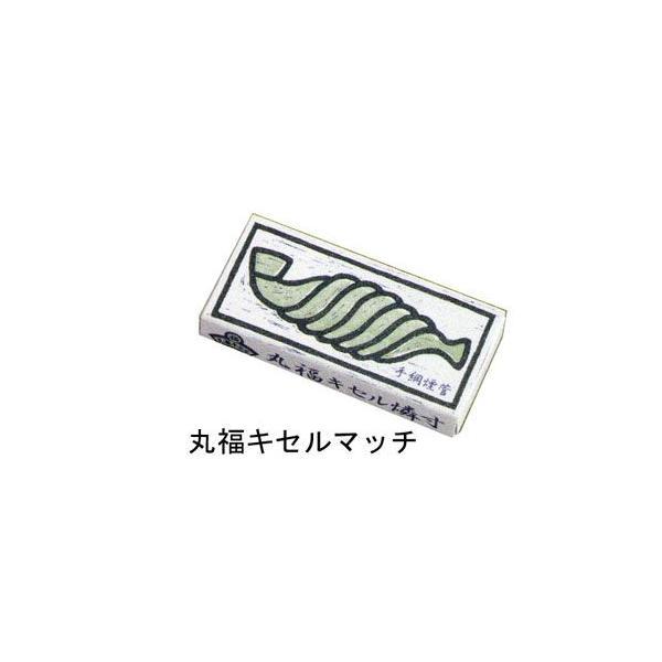 丸福キセルマッチ 【喫煙具・きせる】
