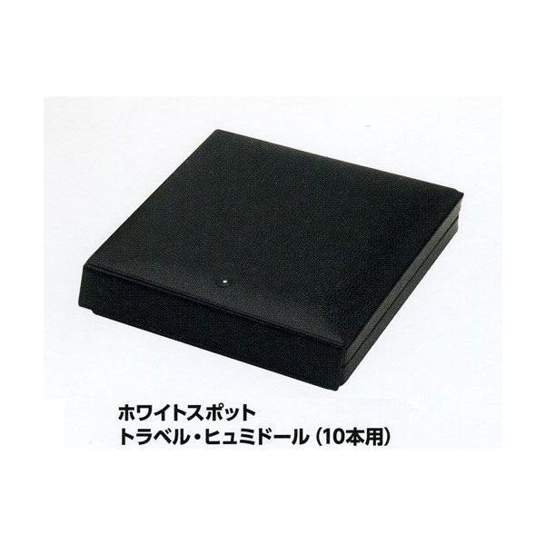 ダンヒル ホワイトスポット・トラベル・ヒュミドール(10本用)