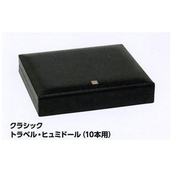 ダンヒル クラシック・トラベル・ヒュミドール(10本用)