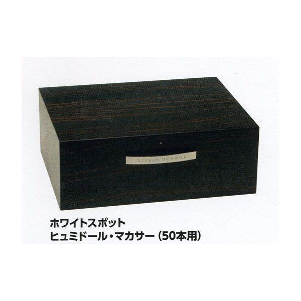 ダンヒル ホワイトスポット・ヒュミドール・マカサー(50本用)
